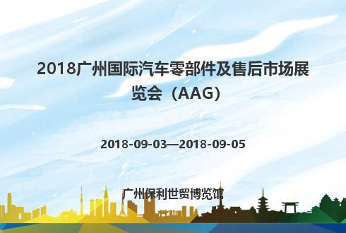 2018广州国际汽车零部件及售后市场展览会(AAG)