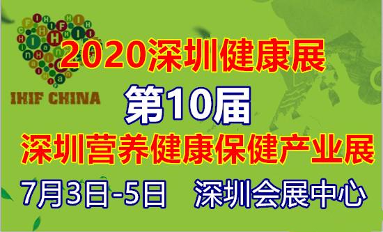 2020深圳健康展暨深圳養生展及深圳營養展