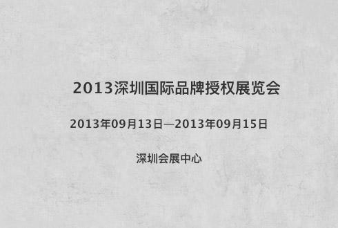 2013深圳国际品牌授权展览会