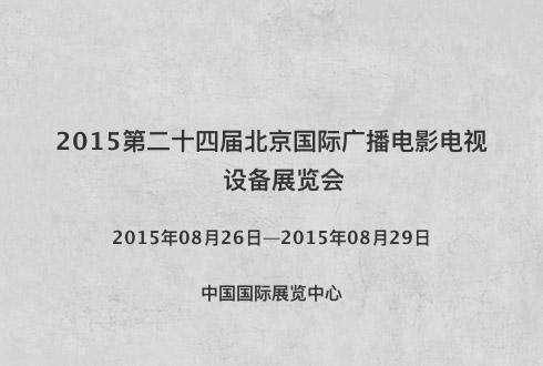 2015第二十四届北京国际广播电影电视设备展览会