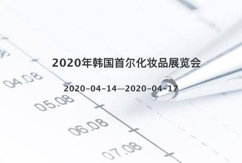2020年韓國首爾化妝品展覽會