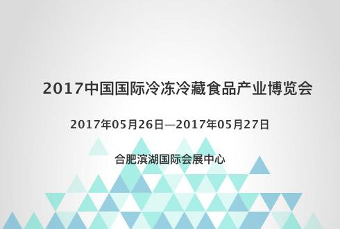 2017中国国际冷冻冷藏食品产业博览会