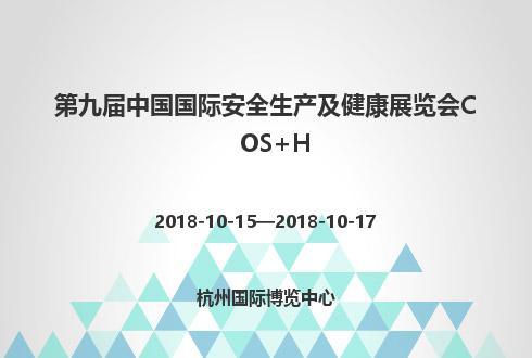 第九届中国国际安全生产及健康展览会COS+H