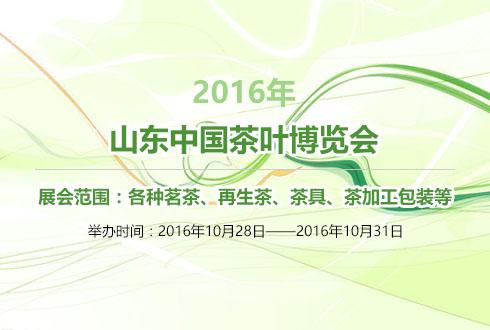 2016年山东中国茶叶博览会
