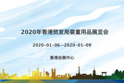 2020年香港贸发局婴童用品展览会