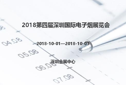 2018第四届深圳国际电子烟展览会
