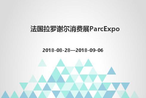 法国拉罗谢尔消费展ParcExpo