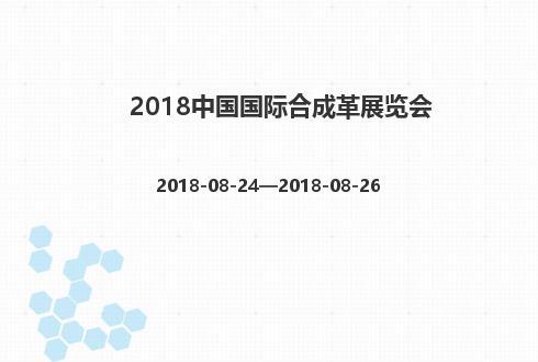 2018中国国际合成革展览会