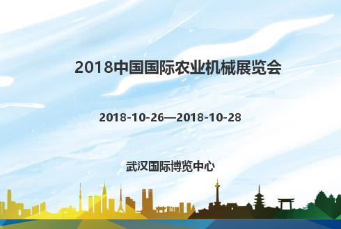 2018中国国际农业机械展览会