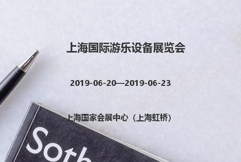 2019年上海国际游乐设备展览会