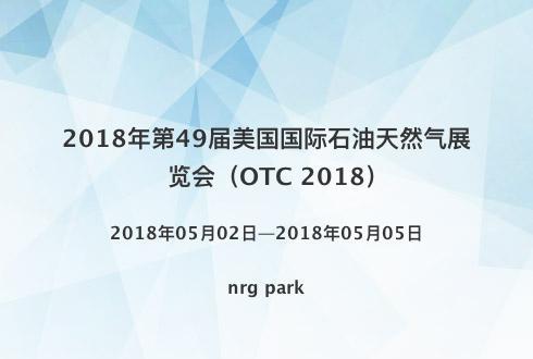 2018年第49届美国国际石油天然气展览会(OTC 2018)