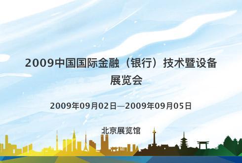 2009中国国际金融(银行)技术暨设备展览会