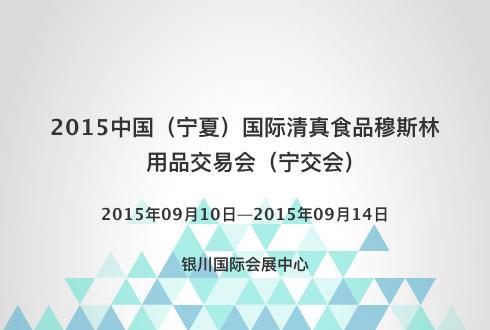 2015中国(宁夏)国际清真食品穆斯林用品交易会(宁交会)