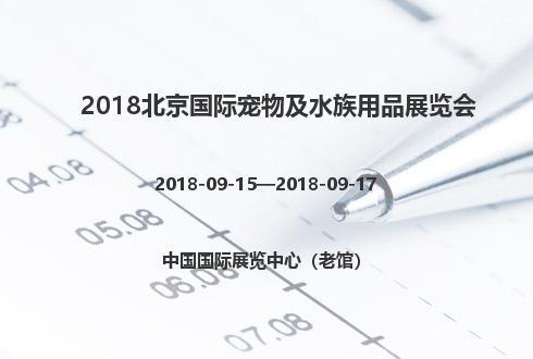 2018北京国际宠物及水族用品展览会