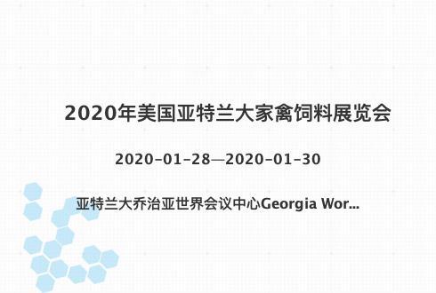 2020年美国亚特兰大家禽饲料展览会