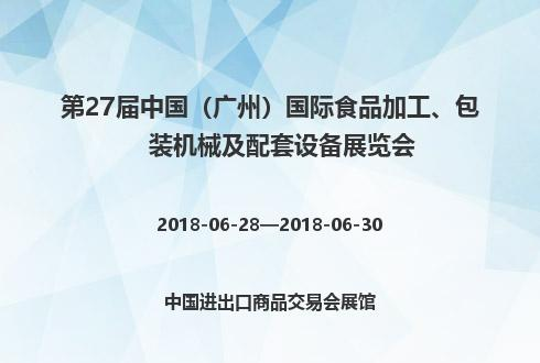 第27届中国(广州)国际食品加工、包装机械及配套设备展览会