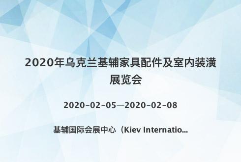 2020年乌克兰基辅家具配件及室内装潢展览会