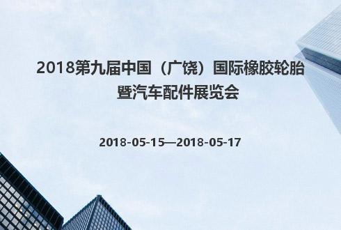 2018第九届中国(广饶)国际橡胶轮胎暨汽车配件展览会