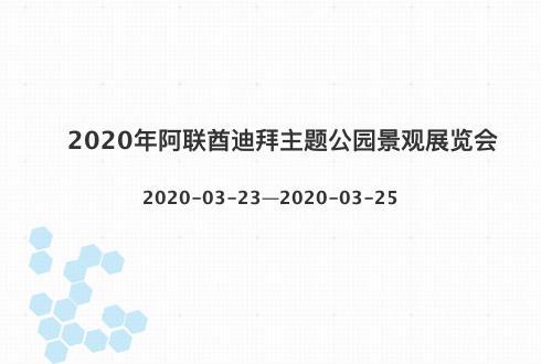 2020年阿联酋迪拜主题公园景观展览会