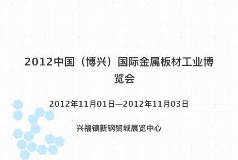 2012中国(博兴)国际金属板材工业博览会