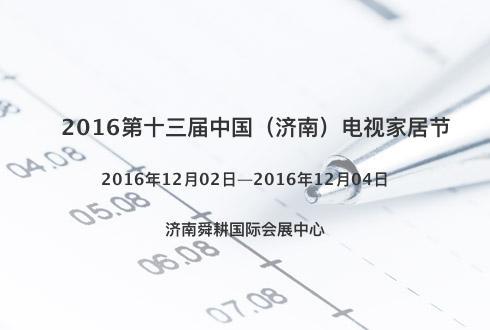 2016第十三届中国(济南)电视家居节
