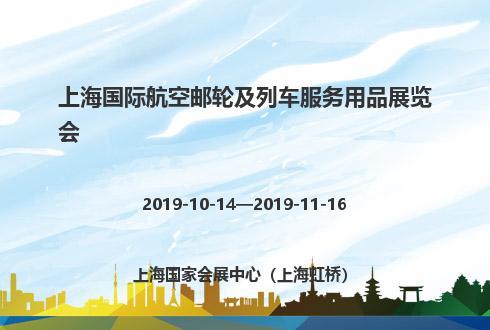 2019年上海国际航空邮轮及列车服务用品展览会