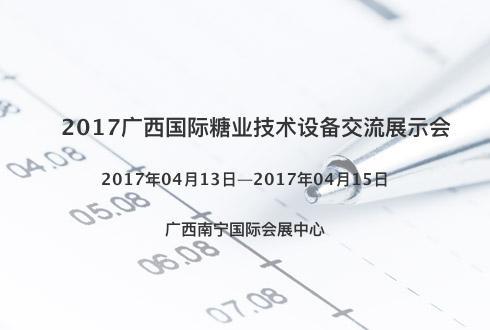 2017广西国际糖业技术设备交流展示会