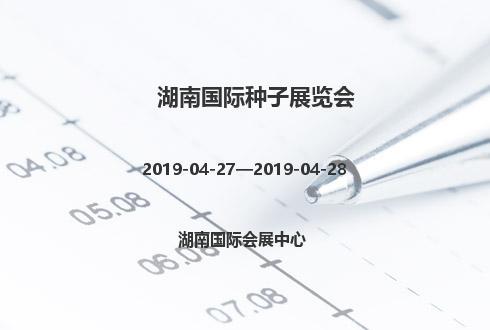 2019年湖南国际种子展览会