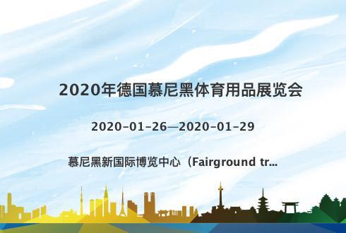 2020年德国慕尼黑体育用品展览会