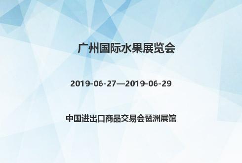 2019年广州国际水果展览会