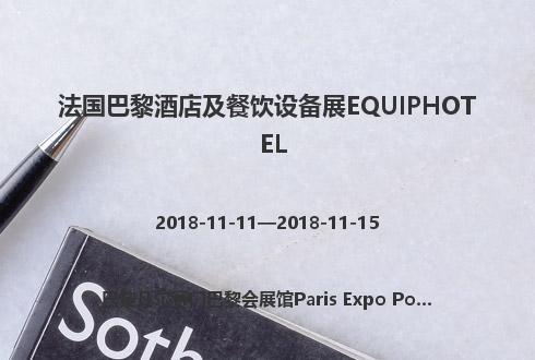 法国巴黎酒店及餐饮设备展EQUIPHOTEL
