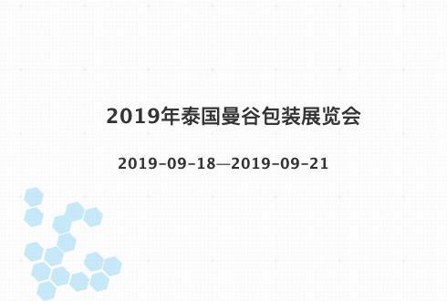 2019年泰国曼谷包装展览会