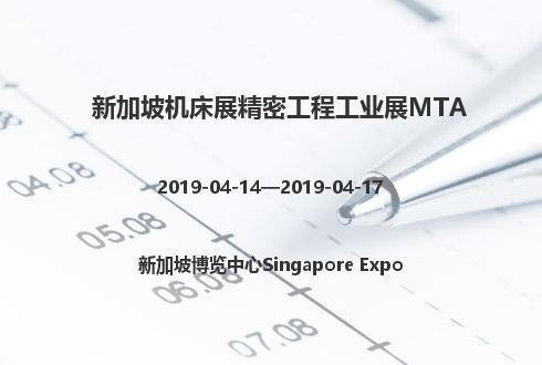 新加坡机床展精密工程工业展MTA