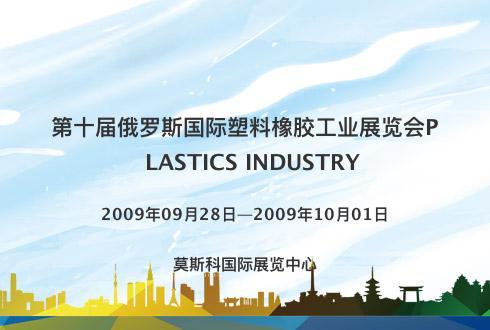 第十届俄罗斯国际塑料橡胶工业展览会PLASTICS INDUSTRY
