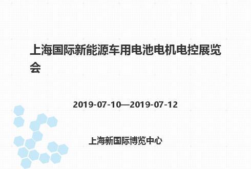 2019年上海國際新能源車用電池電機電控展覽會