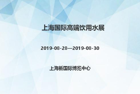 2019年上海國際高端飲用水展