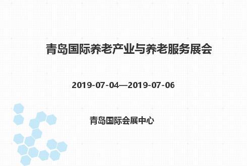 2019年青岛国际养老产业与养老服务展会