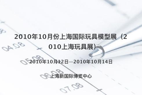 2010年10月份上海国际玩具模型展(2010上海玩具展)