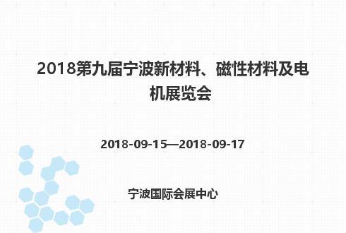 2018第九届宁波新材料、磁性材料及电机展览会