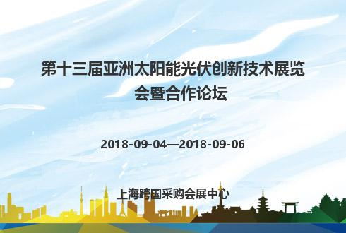 第十三届亚洲太阳能光伏创新技术展览会暨合作论坛