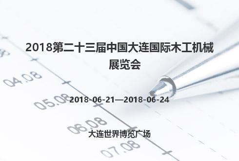 2018第二十三届中国大连国际木工机械展览会