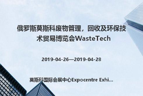 俄罗斯莫斯科废物管理,回收及环保技术贸易博览会WasteTech