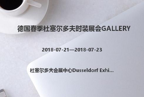 德国春季杜塞尔多夫时装展会GALLERY