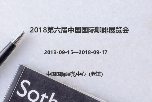 2018第六届中国国际咖啡展览会