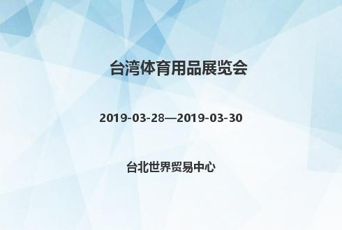 2019年台湾体育用品展览会