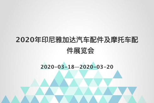 2020年印尼雅加达汽车配件及摩托车配件展览会