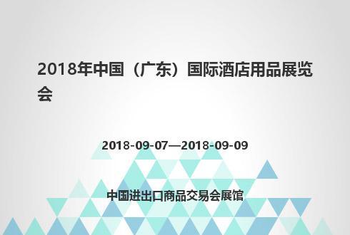 2018年中国(广东)国际酒店用品展览会