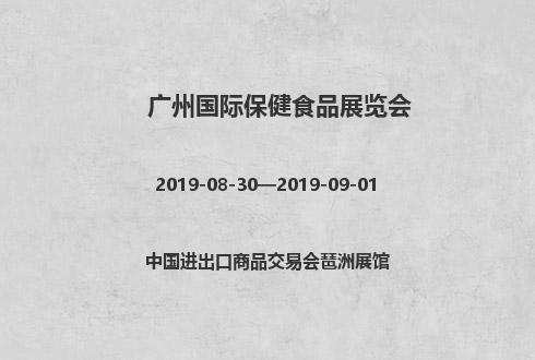 2019年广州国际保健食品展览会