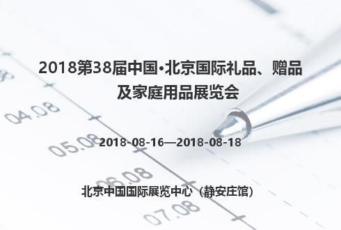 2018第38届中国·北京国际礼品、赠品及家庭用品展览会