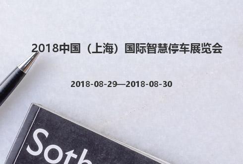 2018中国(上海)国际智慧停车展览会